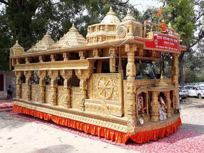 राम राज्य रथ यात्रा