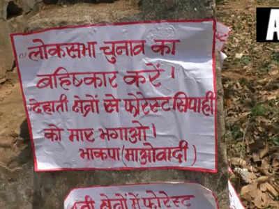 पोस्टर लगाकर चुनाव बहिष्कार की अपील