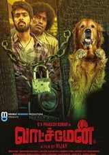 gv prakash samyuktha hegde starrer watchman tamil movie review rating