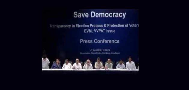 2019 लोकसभा चुनाव: EVM को लेकर फिर सुप्रीम कोर्ट जाएगा विपक्ष