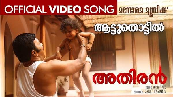 aattuthottil official video song from athiran
