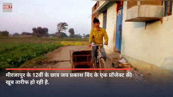cycle operated garbage machine created by 12th student