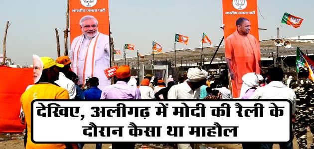 देखिए, अलीगढ़ में मोदी की रैली के दौरान कैसा था माहौल