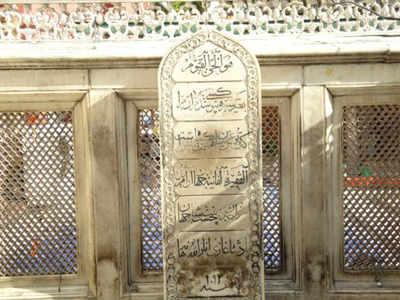 शाहजहां और मुमताज की बड़ी बेटी शहजादी जहांआरा की कब्र
