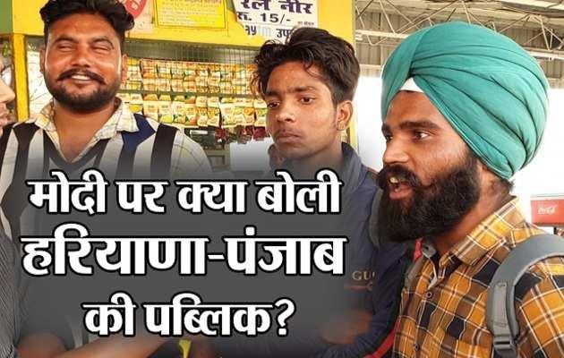 नई दिल्ली जंक्शन: मोदी पर क्या बोले हरियाणा-पंजाब के लोग?