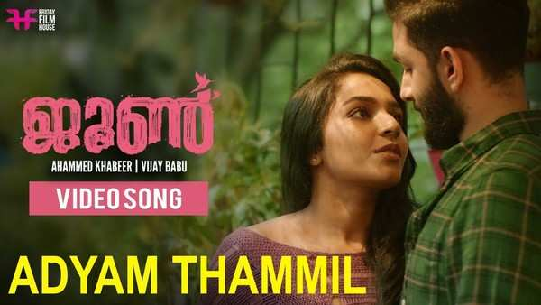 aadyam thammil video song from film june