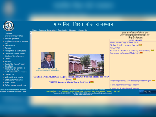 RBSE RESULT 2019