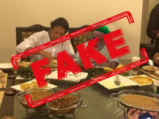 Fact Check: मोदी-इम्रान खान एकत्र जेवले?