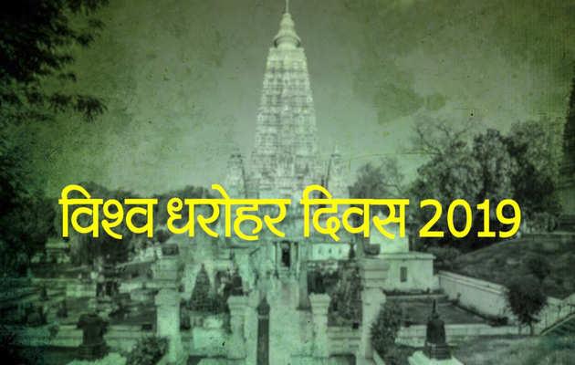 विश्व धरोहर दिवस 2019: भारत के इन धरोहरों को एक बार जरूर देखें