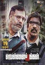 vivek charle pooja devariya dev starrer crime tamil movie vellai pookal review rating