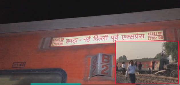 कानपुर में पटरी से उतरी पूर्वा एक्सप्रेस, कई यात्री घायल
