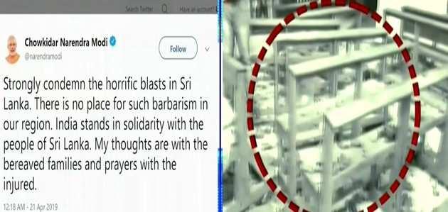 प्रधानमंत्री नरेंद्र मोदी ने श्रीलंका में हुए सीरियल ब्लास्ट की निंदा की