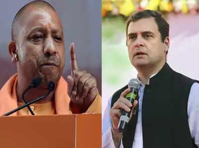 योगी और राहुल