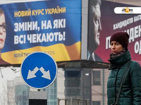 ukrine poll