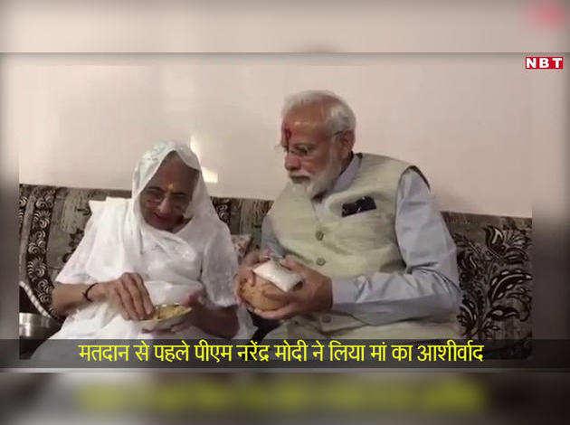 लोकसभा चुनाव: मतदान से पहले पीएम नरेंद्र मोदी ने लिया मां का आशीर्वाद