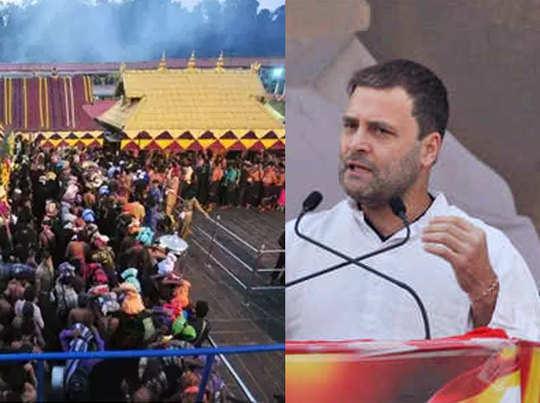 सबरीमाला और राहुल गांधी एलडीएफ के लिए बने संकट