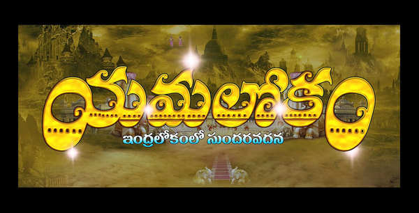 yamalokam telugu trailer