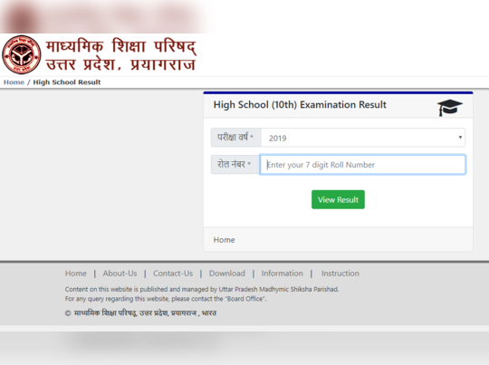 up board result 2019 class 10