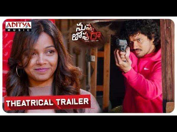 nuvvu thopu raa theatrical trailer