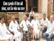बीजेपी सांसद मीनाक्षी लेखी के गोद लिए गांव का हाल