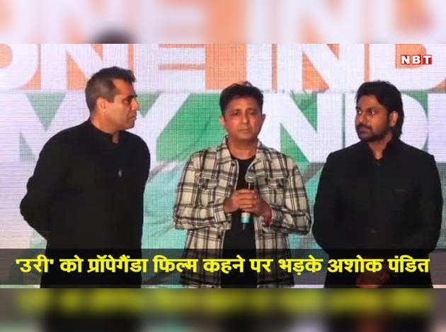 'उरी' को प्रॉपेगेंडा फिल्म कहने पर भड़के अशोक पंडित