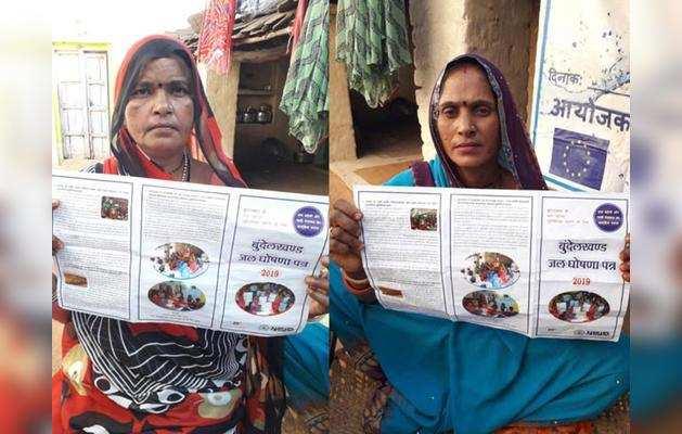 लोकसभा चुनाव: बुंदेलखंड में महिलाओं ने तैयार किया वॉटर मेनिफेस्टो