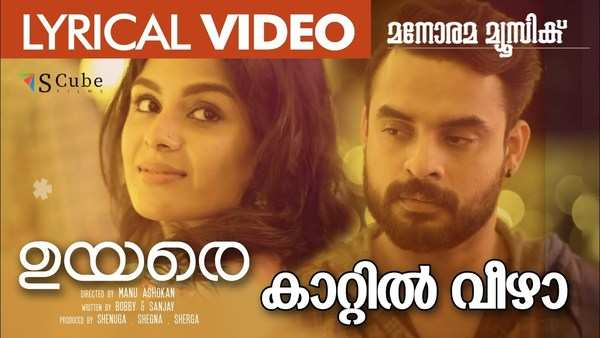 kaattil veezha lyrical video song from uyare movie