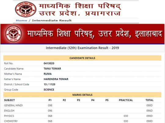 UP-Board-12th-Marksheet