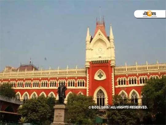 কলকাতা হাইকোর্ট।
