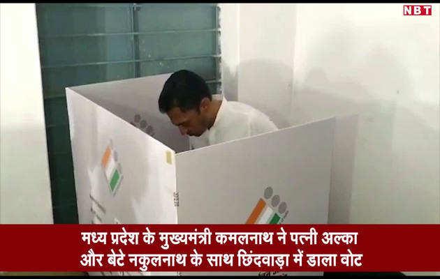 लोकसभा चुनाव 2019: मध्य प्रदेश के मुख्यमंत्री कमलनाथ ने पत्नी और बेटे संग डाला वोट