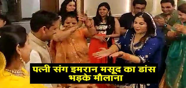 कांग्रेस प्रत्याशी इमरान मसूद का पत्नी संग डांस, भड़के मौलाना
