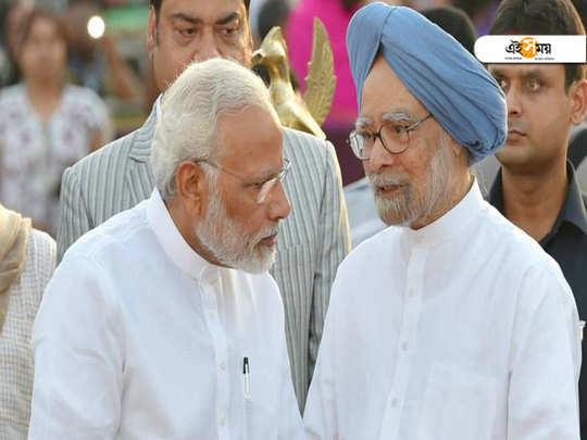 নরেন্দ্র মোদী ও মনমোহন সিং।