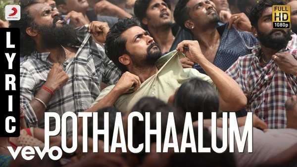 official lyric video of pothachaalum from suriya starrer ngk