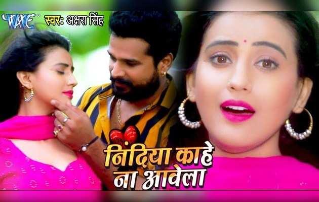 सुनें अक्षरा सिंह और रितेश पांडे का रोमांटिक गाना: 'निंदिया काहे ना अवेला'
