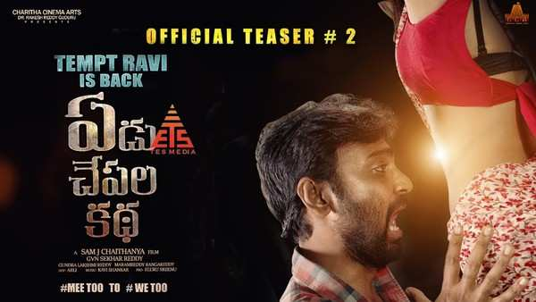 yedu chepala katha official teaser 2 is out
