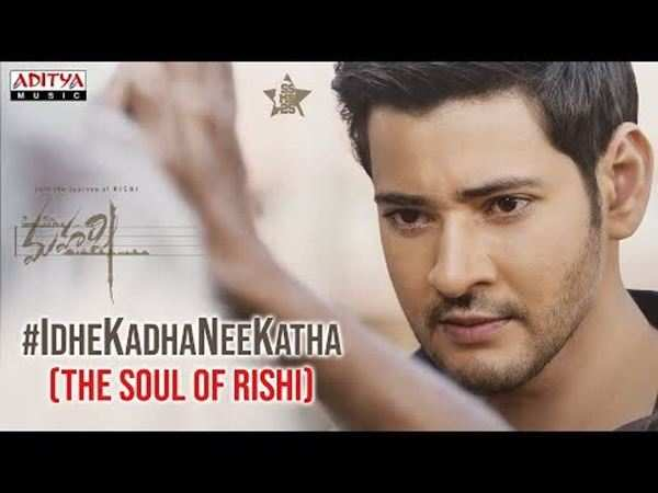 idhe kadha nee katha song from maharshi