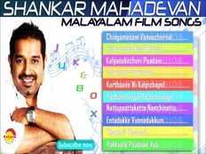 shankar mahadevan evergreen malayalam hit songs