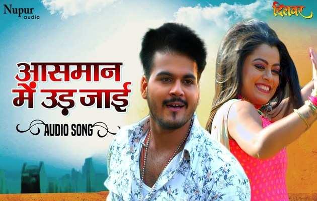 भोजपुरी गाना 'आसमान में उड़ा जाईं'