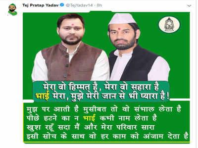 बिहार: तेज प्रताप यादव ने इमोशनल ट्वीट कर 'जान से प्यारे' भाई तेजस्वी को किया याद