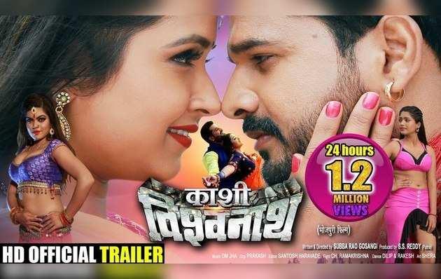 देखें,भोजपुरी फिल्म 'kaashi vishwnath' का ऑफिशल ट्रेलर
