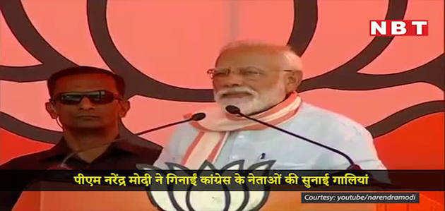 पीएम नरेंद्र मोदी ने गिनाईं कांग्रेस के नेताओं की सुनाई गालियां
