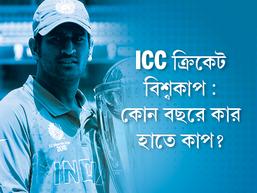 ICC ক্রিকেট বিশ্বকাপ: কোন বছরে কার হাতে কাপ?