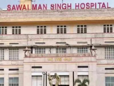 सवाई मान सिंह अस्पताल, जयपुर (फाइल फोटो)