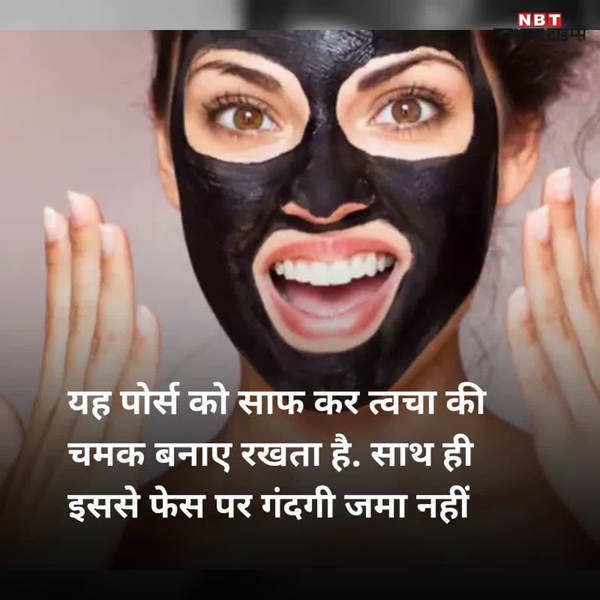 activated charcoal is must for skin during summer season