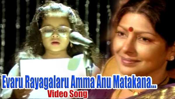 mothers day songs evaru rayagalaru amma anu matakana video song