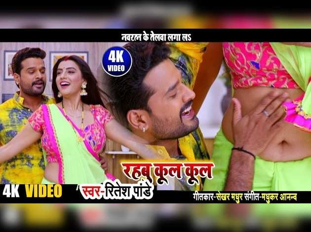Latest Bhojpuri Song : 'रहबू कूल कूल'