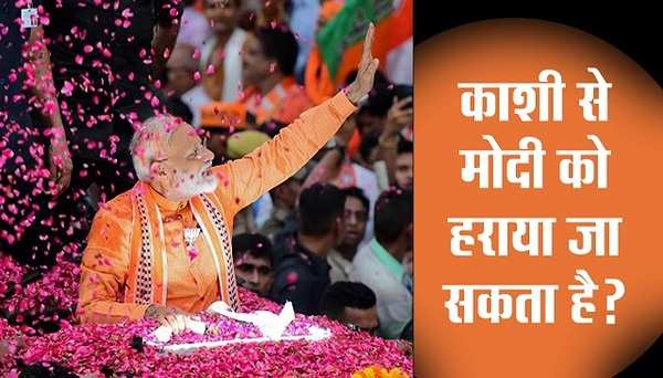 loksabha elections 2019 why modi is invincible in varanasi