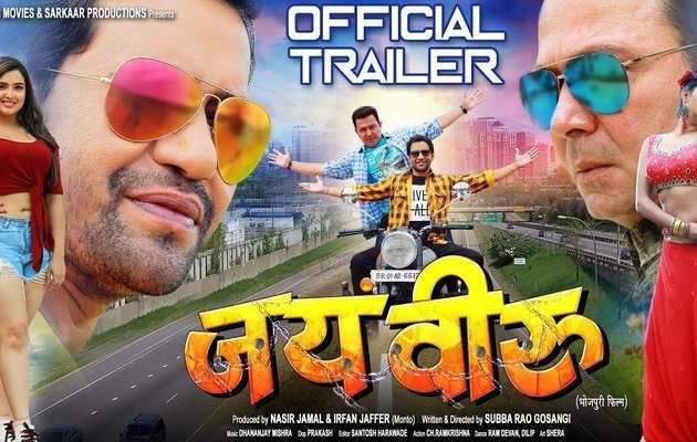 देखिए, निरहुआ और आम्रपाली दुबे स्टारर फिल्म 'Jai Veeru' का ऑफिशल ट्रेलर