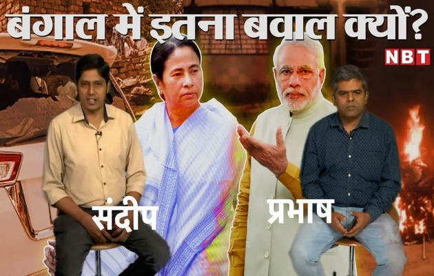 लोकसभा चुनाव: समझिए, बंगाल में इतना बवाल क्यों?