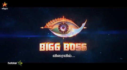 Tamil Bigg Boss: பிக்பாஸ் தமிழ் சீசன் 3ன் புரோமோ வீடியோ - மீண்டும் வந்த  கமல்!
